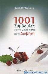 1001 συµβουλές για να ζείτε καλά με το διαβήτη
