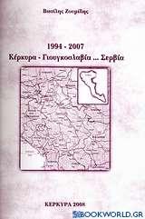 1994 - 2007, Κέρκυρα-Γιουγκοσλαβία... Σερβία