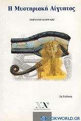 Η μυστηριακή Αίγυπτος