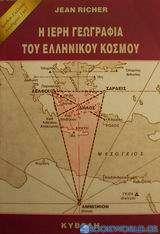 Η ιερή γεωγραφία του ελληνικού κόσμου