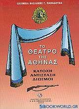 Το θέατρο της Αθήνας