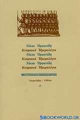 Κυπριακό ημερολόγιο