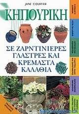 Κηπουρική σε ζαρντινιέρες, γλάστρες και κρεμαστά καλάθια