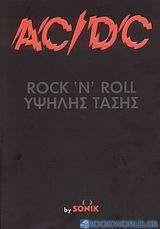 AC/DC Rock'n'Roll υψηλής τάσης