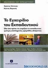 Το εγχειρίδιο του εκπαιδευτικού