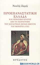 Προεπαναστατική Ελλάδα και οσμανικό κράτος