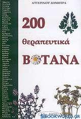 200 θεραπευτικά βότανα