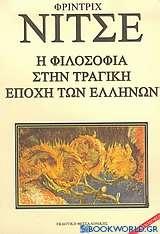 Η φιλοσοφία στην τραγική εποχή των Ελλήνων