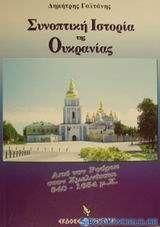 Συνοπτική ιστορία της Ουκρανίας