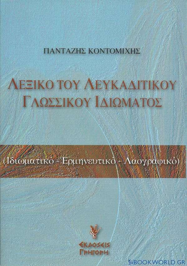 Λεξικό του λευκαδίτικου γλωσσικού ιδιώματος