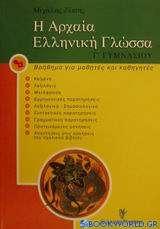 Η αρχαία ελληνική γλώσσα Γ΄ γυμνασίου