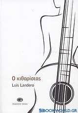 Ο κιθαρίστας