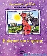 Η αλεπού και ο τράγος