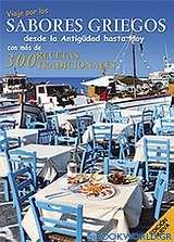 Viaje por los sabores griegos