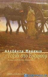 Ταξίδι στο Ερζερούμ