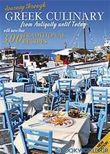 Journey Through Greek Culinary
