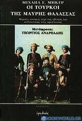 Οι Τούρκοι της Μαύρης Θάλασσας