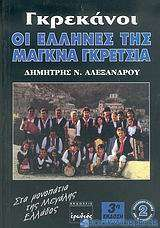 Γκρεκάνοι, οι Έλληνες της Μάγκνα Γκρέτσια
