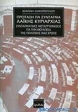 Πρόταση για σύνταγμα λαϊκής κυριαρχίας