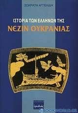 Ιστορία των Ελλήνων της Νεζίν Ουκρανίας