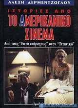 Ιστορίες από το αμερικανικό σινεμά