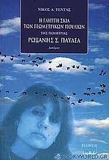Η γλυπτή σκιά των γεωμετρικών πουλιών της ποιήτριας Ρωξάνης Σ. Παυλέα