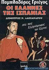 Πομπλαδόρες Γριέγος, οι Έλληνες της Ισπανίας