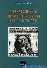 Δισεκατομμύρια για τους τραπεζίτες, χρέη για το λαό