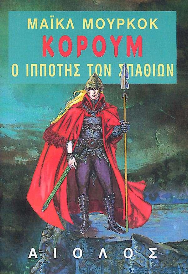 Ο ιππότης των σπαθιών