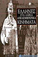 Έλληνες στα λαϊκά απελευθερωτικά κινήματα