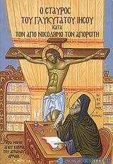 Ο Σταυρός του γλυκύτατου Ιησού κατά τον άγιο Νικόδημο τον Αγιορείτη