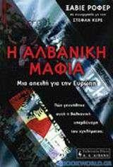 Η αλβανική μαφία