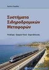 Συστήματα σιδηροδρομικών μεταφορών