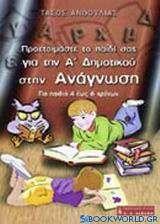Προετοιμάστε το παιδί σας για την Α΄ δημοτικού στην ανάγνωση