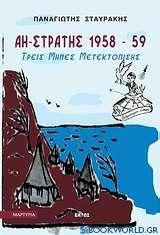 Άη-Στράτης 1958-59