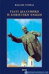 Γιατί διαλύθηκε η Σοβιετική Ένωση
