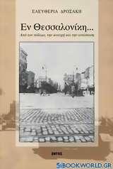 Εν Θεσσαλονίκη