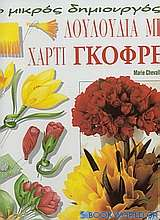 Λουλούδια με χαρτί γκοφρέ