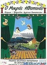 Παιδικές θεατρικές παραστάσεις με θέματα από την οικολογία και ελληνική μυθολογία