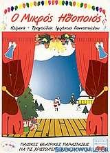 Παιδικές θεατρικές παραστάσεις για τις χριστουγεννιάτικες γιορτές