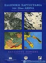 Ελληνική χαρτογραφία του 20ού αιώνα