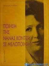 Ποίηση της Νανάς Κοντού σε μελοποίηση