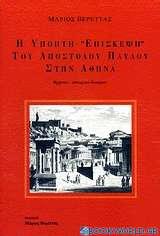 Η ύποπτη επίσκεψη του Αποστόλου Παύλου στην Αθήνα