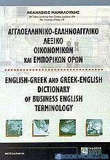 Αγγλοελληνικό, ελληνοαγγλικό λεξικό οικονομικών και εμπορικών όρων