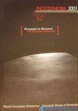 Photosynkyria 2001
