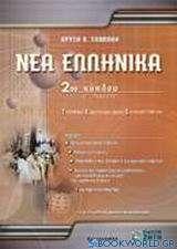 Νέα ελληνικά Γ΄ λυκείου 2ου κύκλου Τεχνικών Επαγγελματικών Εκπαιδευτηρίων