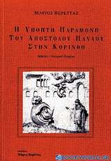 Η ύποπτη παραμονή του Αποστόλου Παύλου στην Κόρινθο