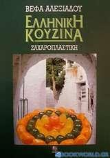 Ελληνική κουζίνα: Ζαχαροπλαστική