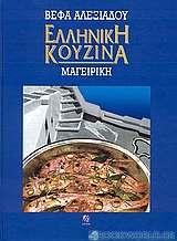 Ελληνική κουζίνα: Μαγειρική