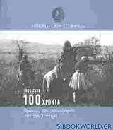 Ηπειρωτική Εταιρεία 1906 - 2006